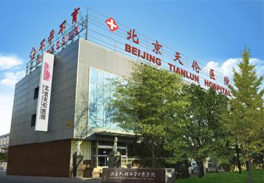 北京天伦不孕不育医院