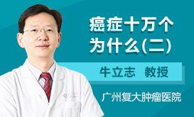 癌症十万个为什么(2) 牛立志教授为你讲解得了癌症怎么应对
