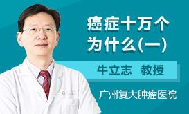 癌症十万个为什么(1)牛教授讲解患癌如何正确找医生
