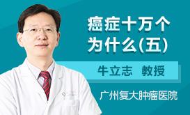 癌症十万个为什么(5)牛教授讲解放化疗和保持心情对治疗癌症有什么作用