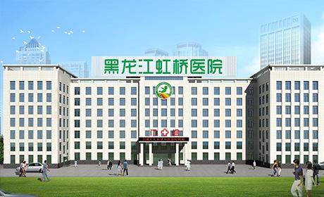 黑龙江虹桥医院