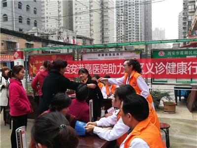 西安华都妇产医院呵护女性健康义诊活动顺利开展