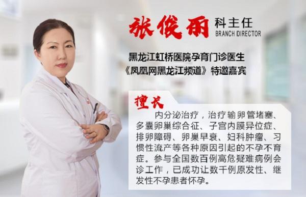 黑龙江虹桥不孕不育医院 | 求子多年,她终于怀孕了......