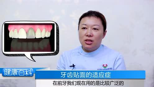 哪种症状可以做牙齿贴面,有什么优势?