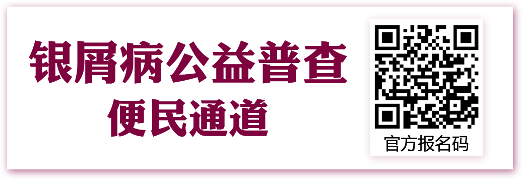 四川省慢性病(银屑病)补助正式下发,十一陆续发放!