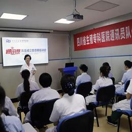 四川生殖医院成立首期通讯员队伍建设高效沟通团队