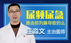 尿频尿急尿失禁,都是前列腺惹的祸吗?