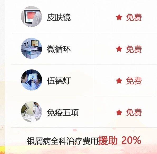 银屑病秋季病情反复,北京三甲名医教你怎么做?