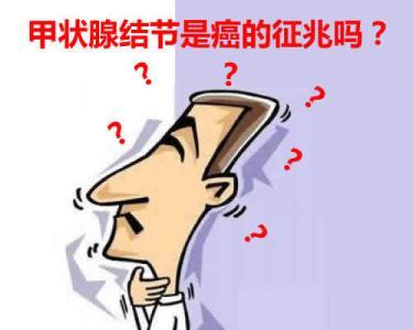 成都西部甲状腺医院武春青讲解:甲状腺结节是不是癌症初期?