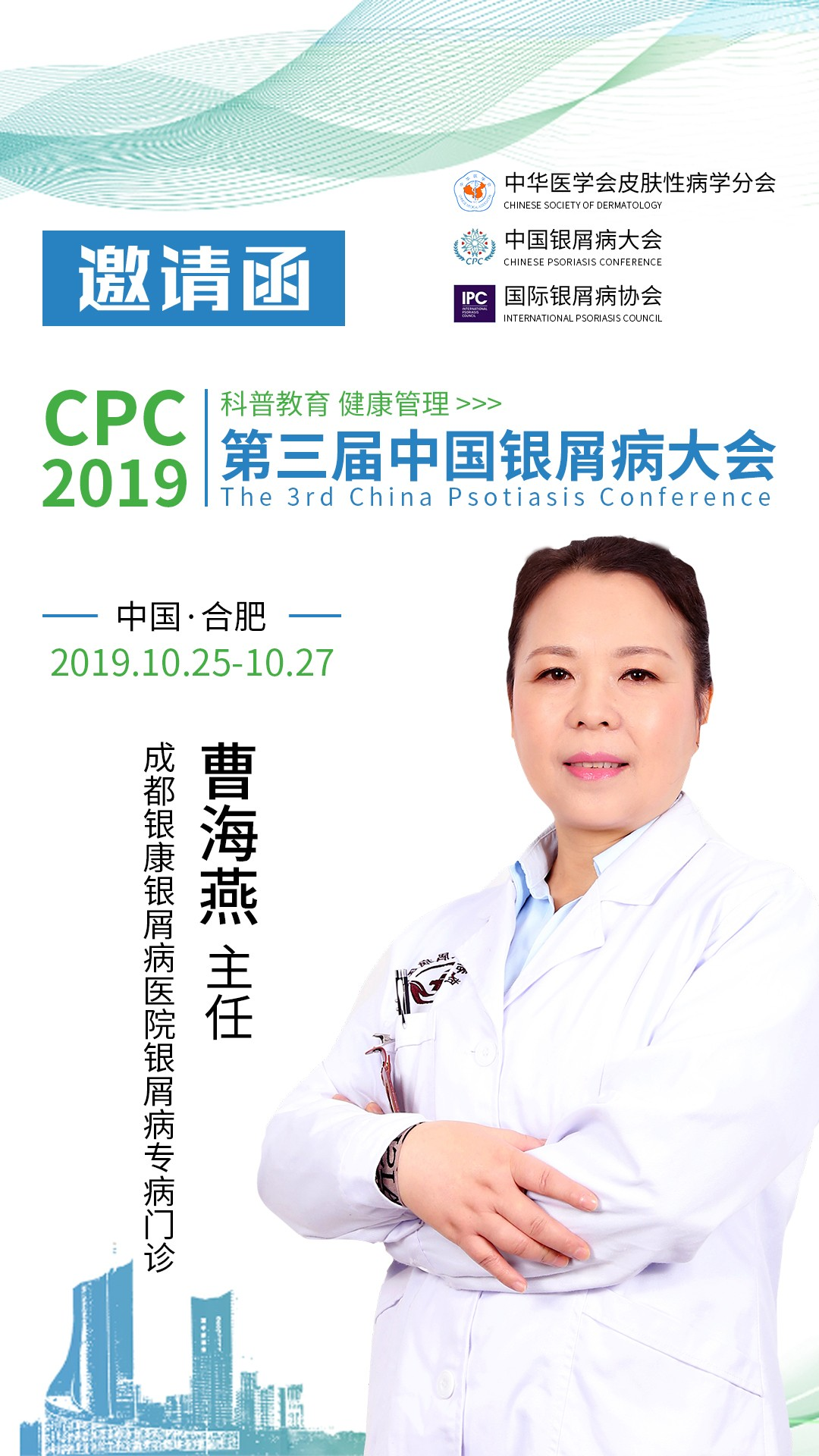 第三届中国银屑病大会将于今日在安徽合肥隆重召开