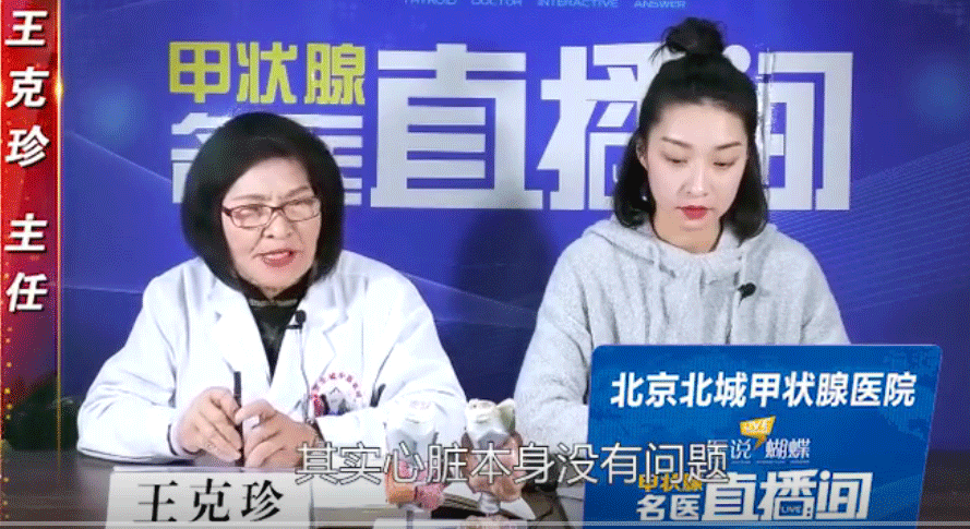 北京王克珍主任:如何识别甲亢早期症状要点