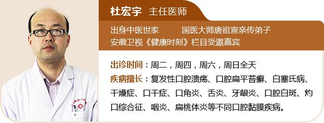 杜宏宇专家告诉你:口腔溃疡频繁发作的原因在哪里