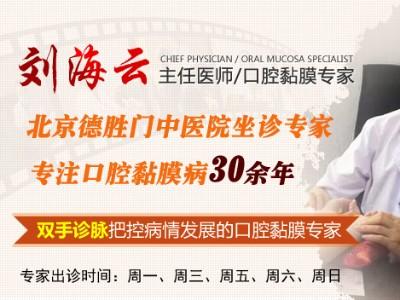 口腔科刘海云专家:口腔白斑的病因都有哪些