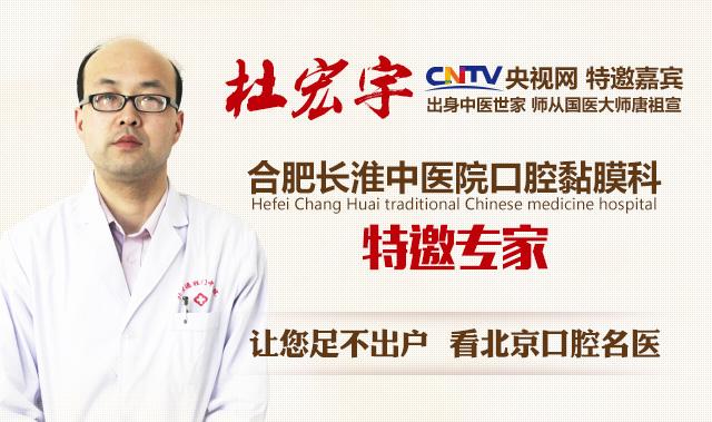 杜宏宇专家告诉你:口角炎严重吃不了东西该怎么办
