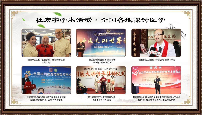 长淮中医医院邀请杜宏宇主任前来坐诊