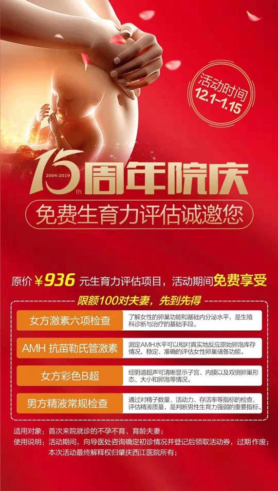 肇庆西江医院 | 周年活动!你敢来大家就敢白给