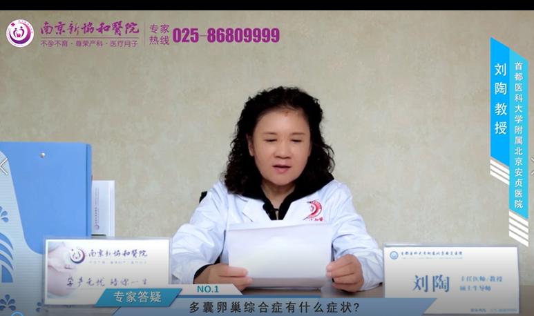 【微視頻】多囊卵巢綜合征會不會導致不孕?這些問題你都知道嗎?