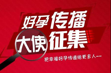 四川省生殖专科医院欢庆建院35周年 福利多多