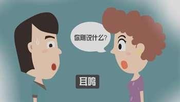 北京哪里治疗耳鸣,造成耳鸣的病因有哪些呢?