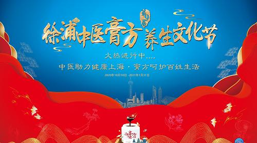"""上海秋冬进补有""""膏""""招!徐浦膏方节先已开启"""