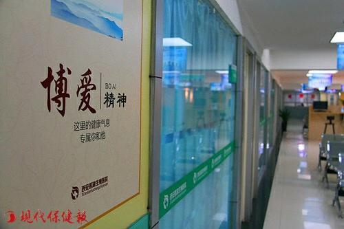 """西安莲湖生殖""""意外怀孕援助中心""""成立"""