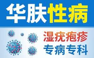 生殖器疱疹感染会带来什么伤害