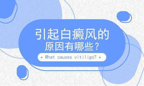 白癜风不同人群的患病原因是?