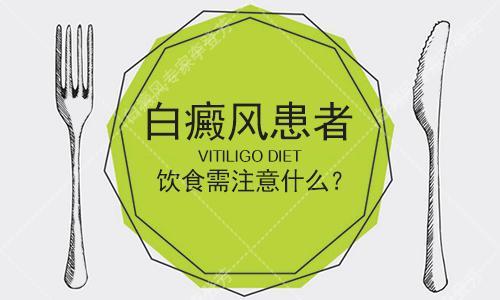 老年白癜风患者日常少吃和多吃的食物有?