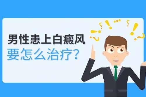 昭通白癜风医院护国路可靠:男性得了白癜风怎么办才好呢?