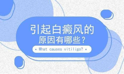 瀘州白癜風醫院怎樣?常見的白癜風致病因素有哪些