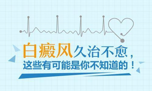 云南有哪些好的白癜風醫院?白癜風為什么康復難