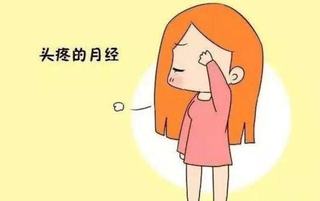 【武汉妇产科医院】女性月经不调会表现出哪些症状?