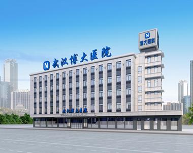 武汉博大男科医院
