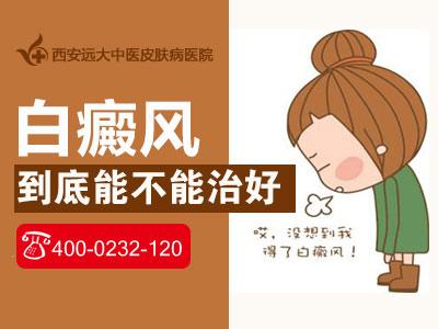 【西安专治白癜风的专科医院】白癜风患者应该如何提高免疫力呢?